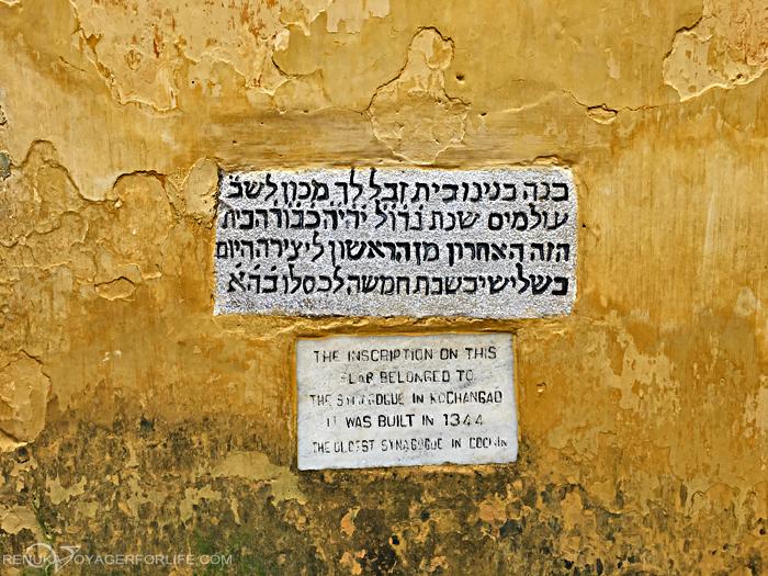 Walls of Paradesi synagogue in Kochi